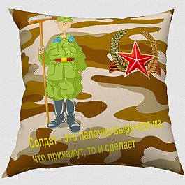 """Декоративная подушка """"Солдат"""""""