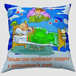 """Декоративная подушка """"Сон солдата"""""""