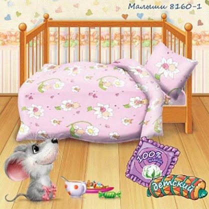КПБ детский бязь 'Кошки-мышки' Малыши-1 (n-576), фото 1