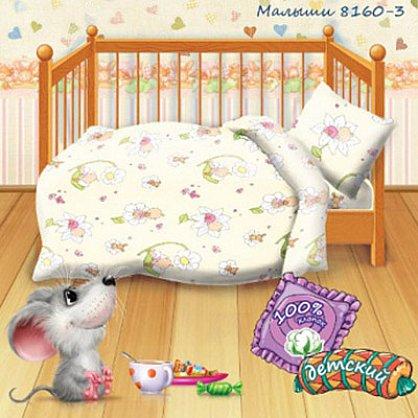 КПБ детский бязь 'Кошки-мышки' Малыши-3 (n-578), фото 1