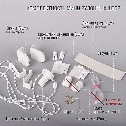 Набор комплектующих для рулонной шторы мини  (df-101129), фото 1