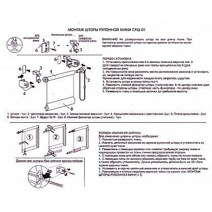 "Рулонная штора ""Сантайм рисунок Глория Сориса-1"", ширина 48 см (2345-52(48)), фото 5"