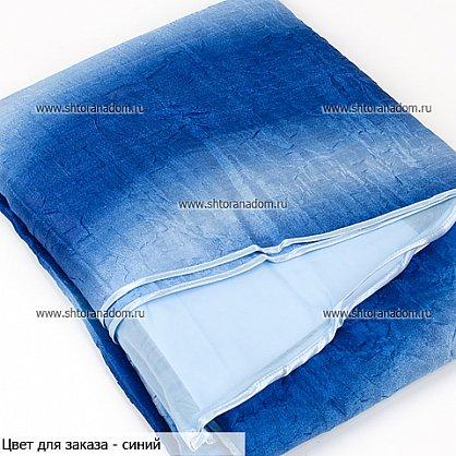 синий-голубой, высота 250 см