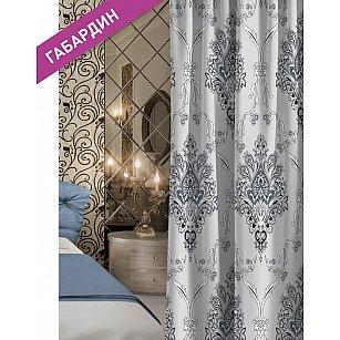 Шторы ВЕРСАЛЬ Габардин Royal, серый, 270 см