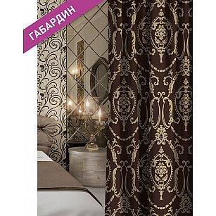 Шторы ВЕРСАЛЬ Габардин Goldlace, коричневый, 270 см