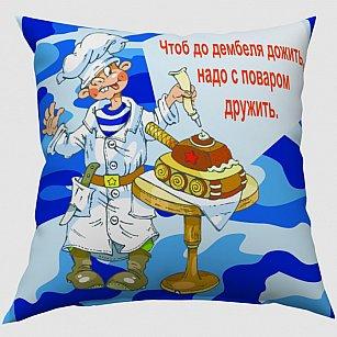 "Декоративная подушка блэкаут ""Дембель"""