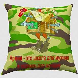 "Декоративная подушка блэкаут ""Армия"""