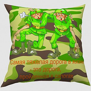 """Декоративная подушка блэкаут """"Армейская дорога"""""""
