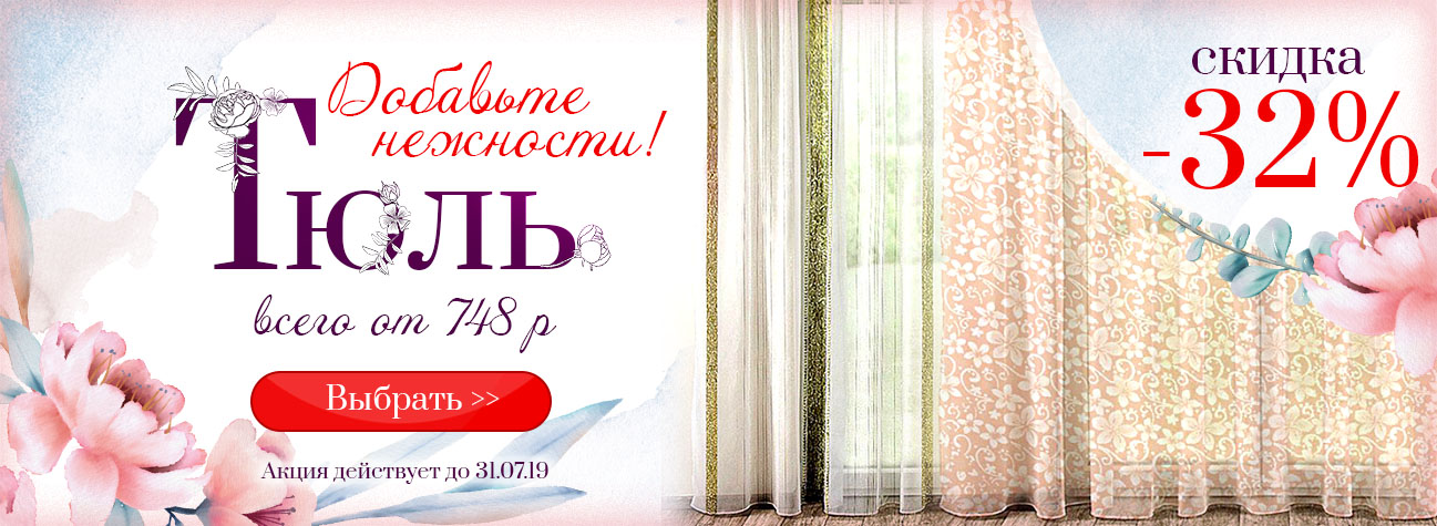 fd5ec8bb6e88b Купить шторы недорого в Москве | Готовые шторы в интернет-магазине Штора на  Дом
