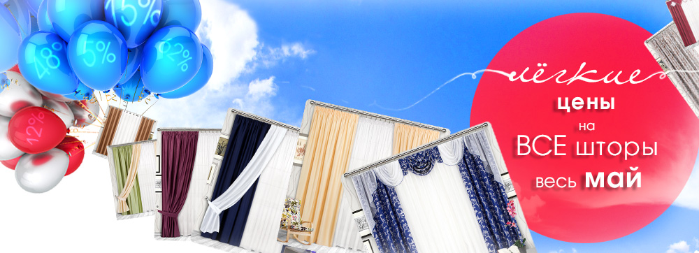 купить шторы недорого