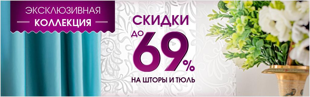 Эксклюзивная коллекция -69%