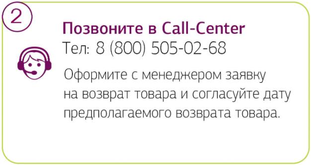 Позвоните в Coll-центр